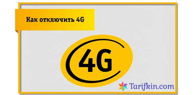 Отключение 4G на Билайне