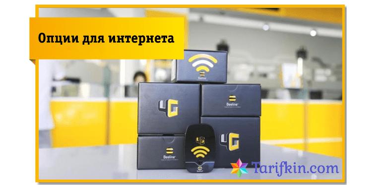 Настройка сети 4G