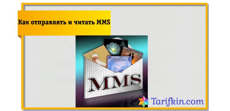 Отправка сообщений типа ММС