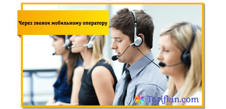 Звонок мобильному оператору