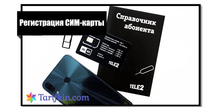 Онлайн регистрация сим-карты