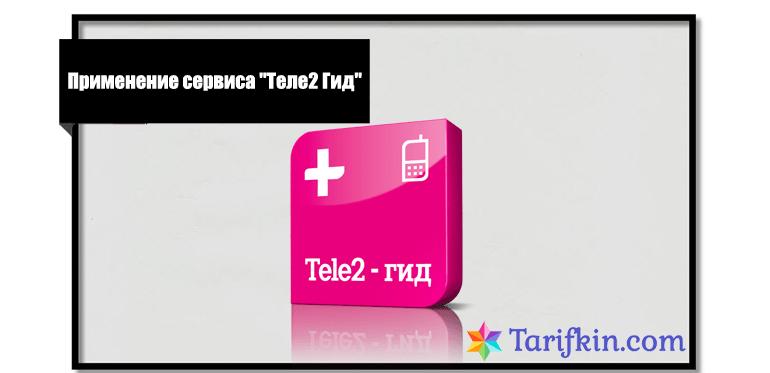 Проверка тарифа Теле2