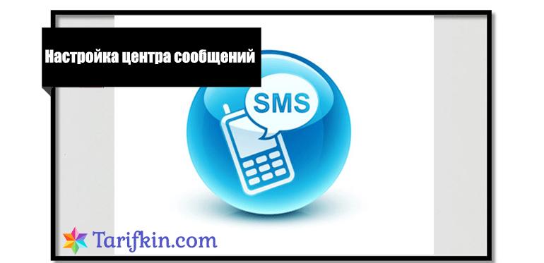 Настройка смс-центра