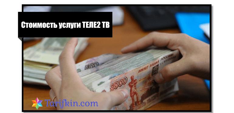 Отключение подписки Теле2 ТВ