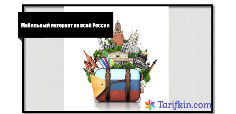 Мобильный интернет по всей России
