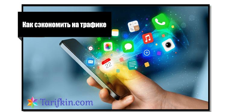 Мобильный интернет от Теле2