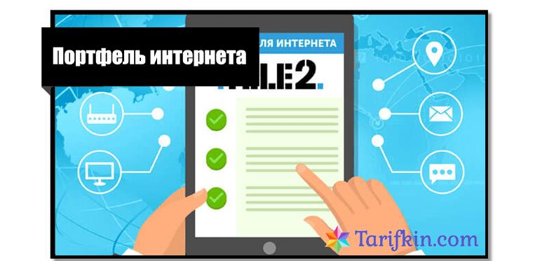 Услуги Теле2 для планшета