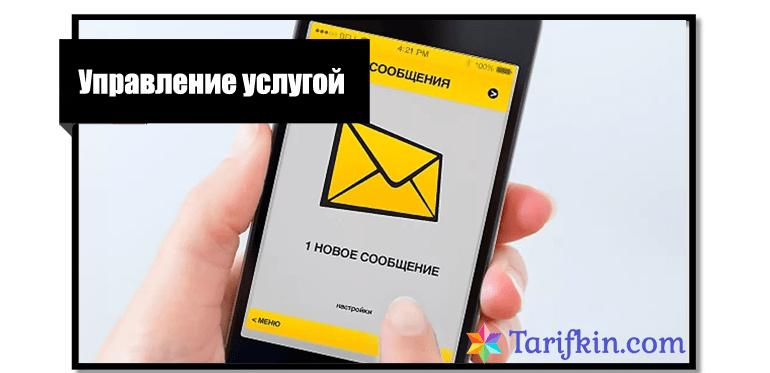 Подключение СМС-Свобода