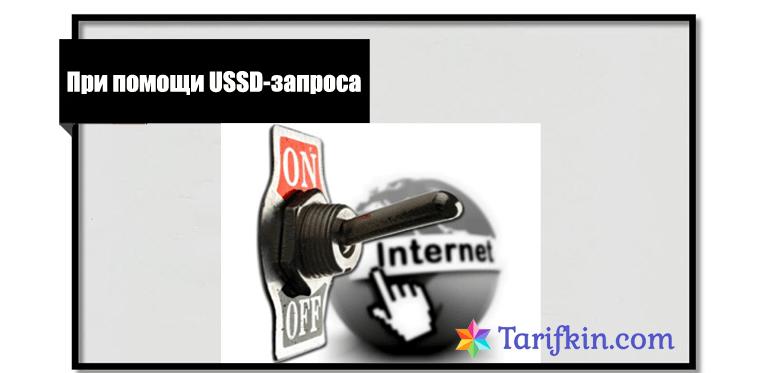 Деактивация интернета на телефоне