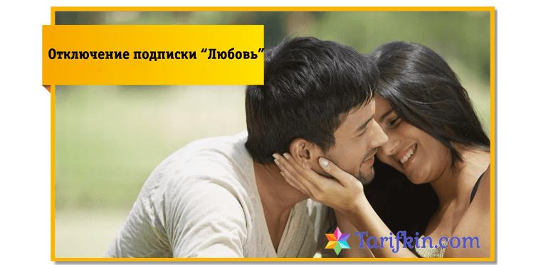 Канал Любовь Билайн
