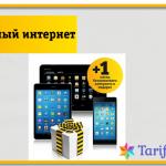Тарифы для планшета на безлимитный интернет