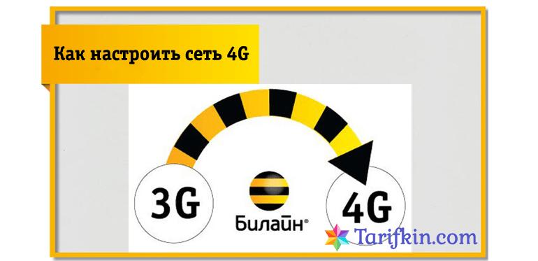 Подключение Билайн LTE