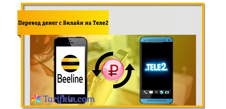 Перевод денег с Билайн на Теле2