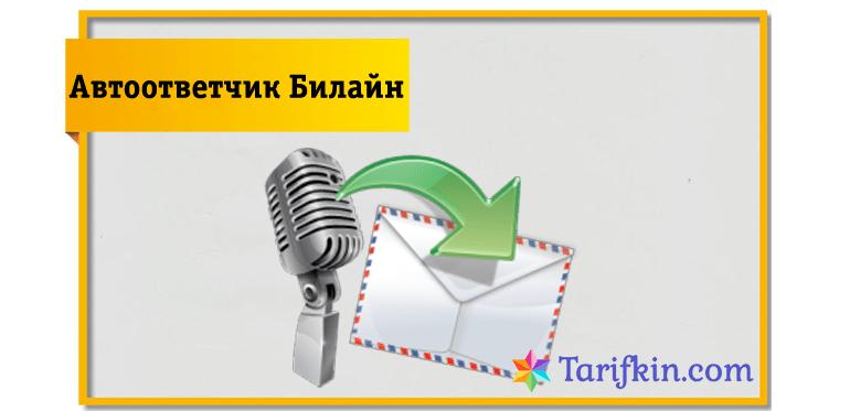 Прослушивание голосовой почты