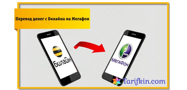 Перевод денег на Мегафон с Билайн