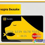 Кредитная карта билайн условия