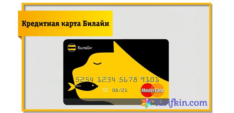 кредитная карта с которой можно снимать заявку на подбор