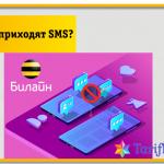 Отсутствие подключения услуги смс