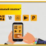 Подключение услуги Мобильный платеж