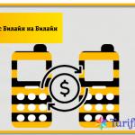 Перевод денег с одного номера Билайн на другой