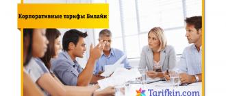 Билайн корпоративная связь