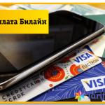 Одноразовое пополнение счета банковской картой
