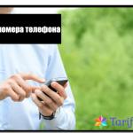 Регистрация телефона на Теле2