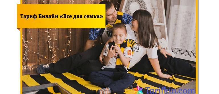 Описание тарифа Семейный