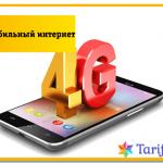 Выгодный мобильный интернет