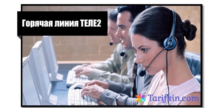 Абонентская служба Теле2