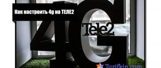 Частота 4g Теле2