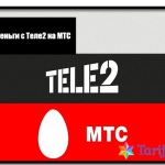 Перевод денег с Теле2 на МТС