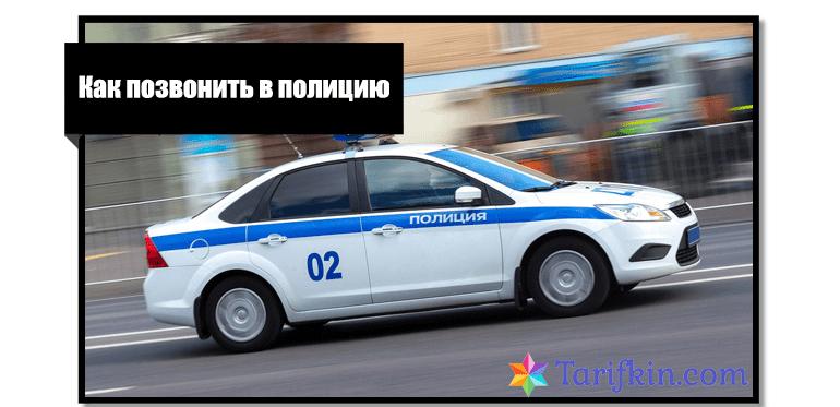 Вызов полиции с Теле2