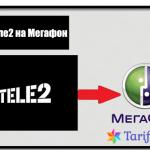 Отправка денег с Теле2 на Мегафон