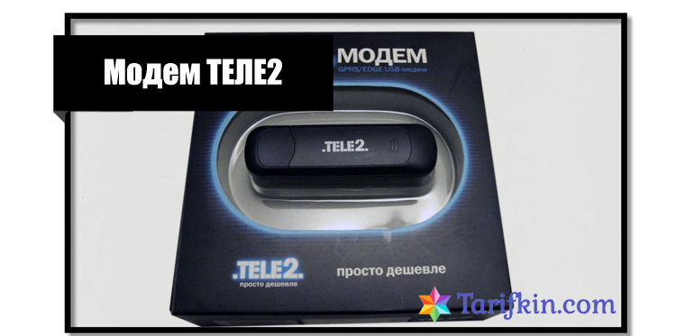 Интернет для модема Теле2