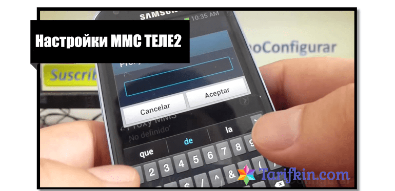 Подключение ММС Теле2