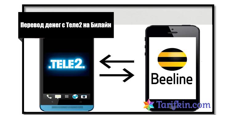 С Теле2 отправка денег на Билайн