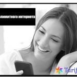 Безлимитный мобильный интернет Теле2