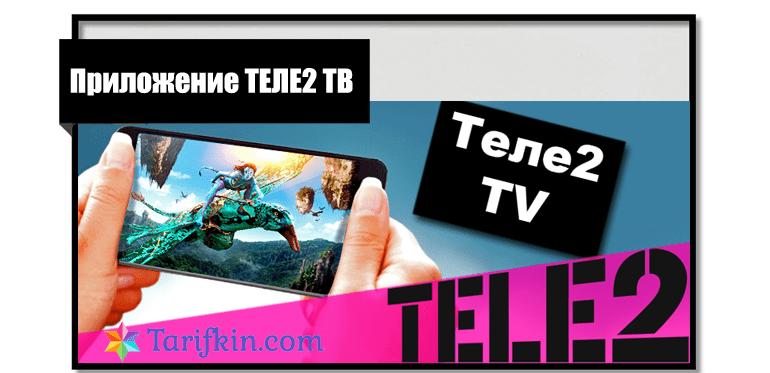 Подключение Теле2 ТВ