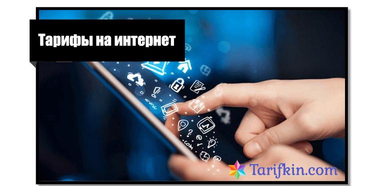 Самый дешевый тариф Теле2 с интернетом
