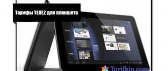 Теле2 интернет для планшета