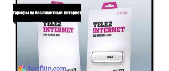 Модем теле2 4g тарифы стоимость