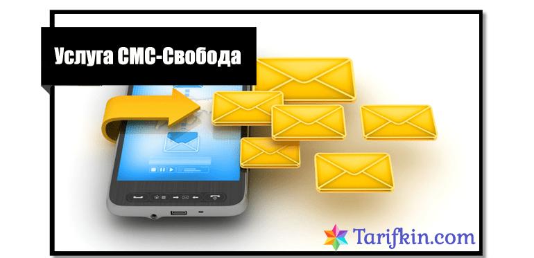 Описание услуги СМС-Свобода