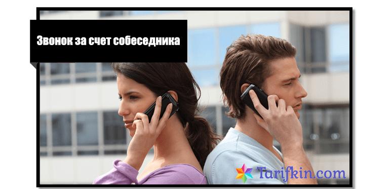 Звонок за счет абонента Теле2